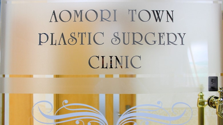 青森タウン形成外科クリニック 口コミ