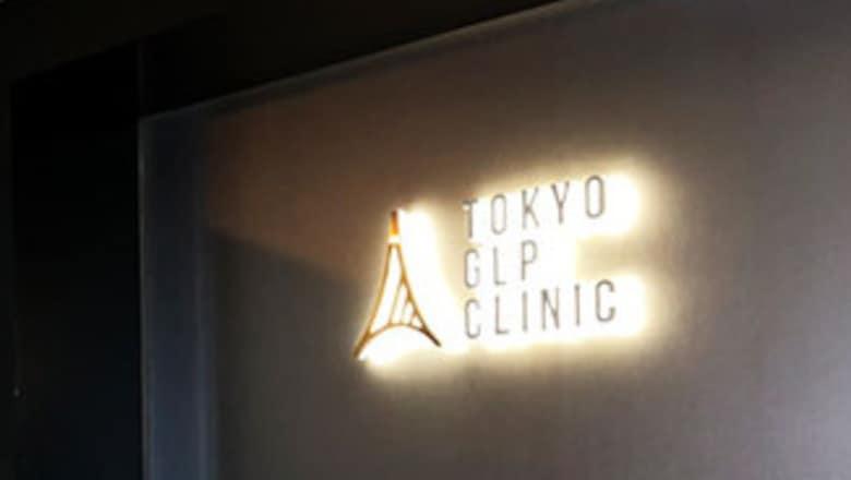 Glp クリニック 東京