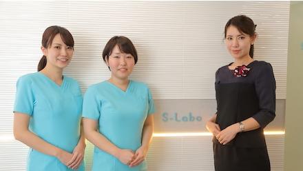 S-Laboクリニック 渋谷院