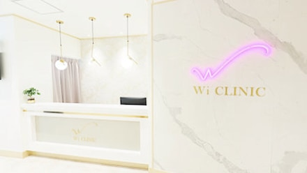 ウィクリニック 銀座院(Wi Clinic)