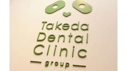 歯科タケダクリニック 池袋診療室