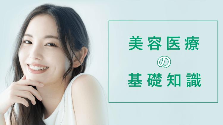 美容医療の基礎知識