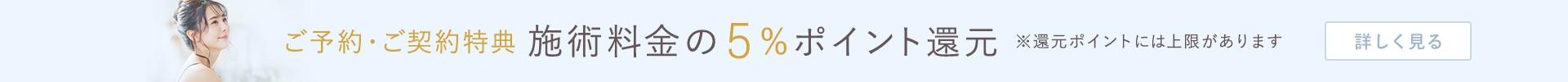 ご予約・ご契約特典 施術料金の5%ポイント還元