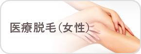 医療脱毛(女性)