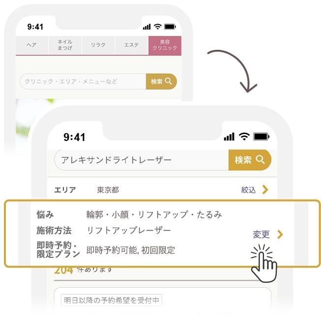 悩み・施術方法・ご希望エリアなどで検索し、検索結果一覧画面の変更ボタンから限定プランを選択